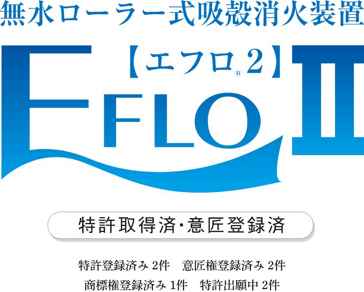 無水ローラー式吸殻消火装置 EFLOⅡ(エフロ2)